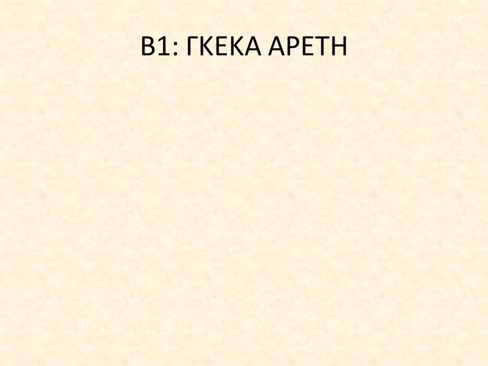 Β1: ΓΚΕΚΑ ΑΡΕΤΗ