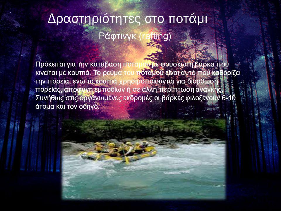 Δραστηριότητες στο ποτάμι