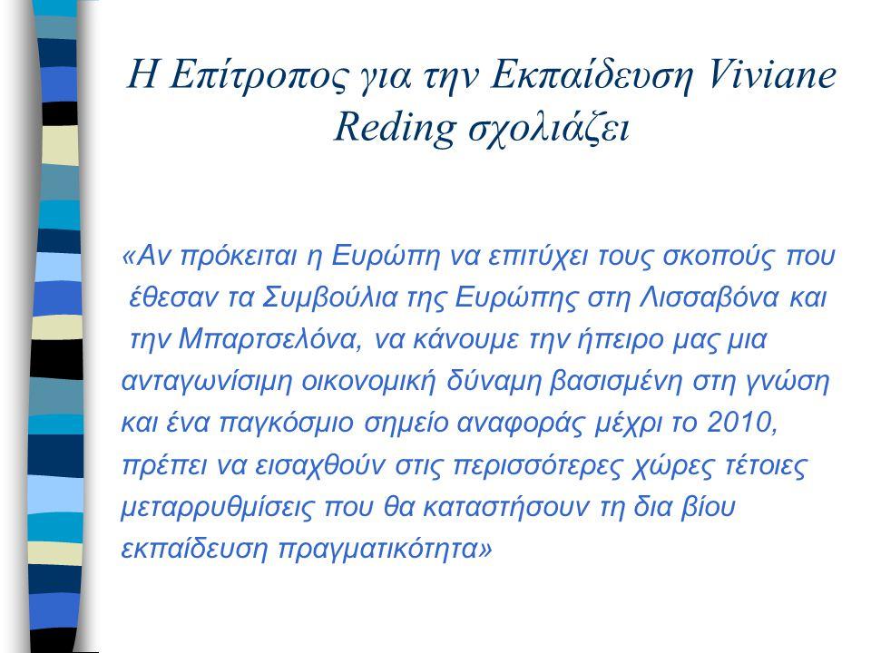 Η Επίτροπος για την Εκπαίδευση Viviane Reding σχολιάζει