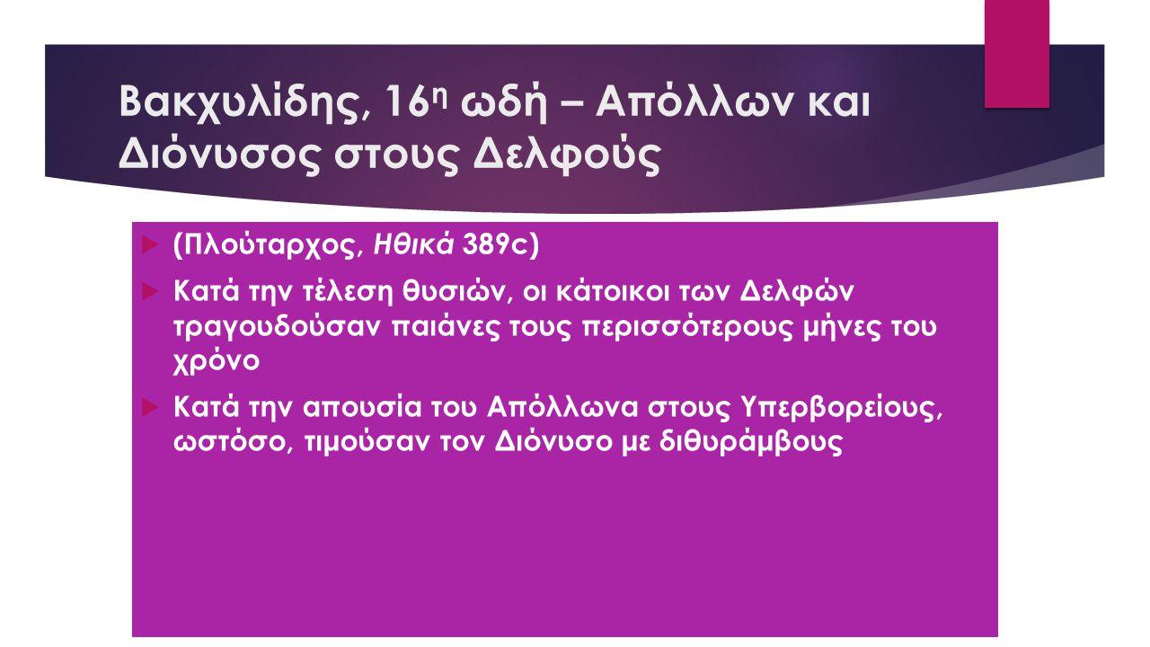 Βακχυλίδης, 16η ωδή – Απόλλων και Διόνυσος στους Δελφούς