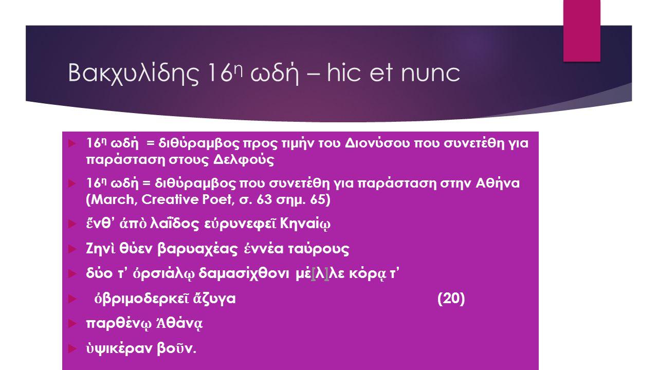 Βακχυλίδης 16η ωδή – hic et nunc