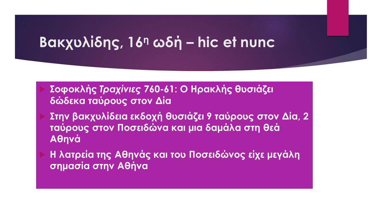 Βακχυλίδης, 16η ωδή – hic et nunc