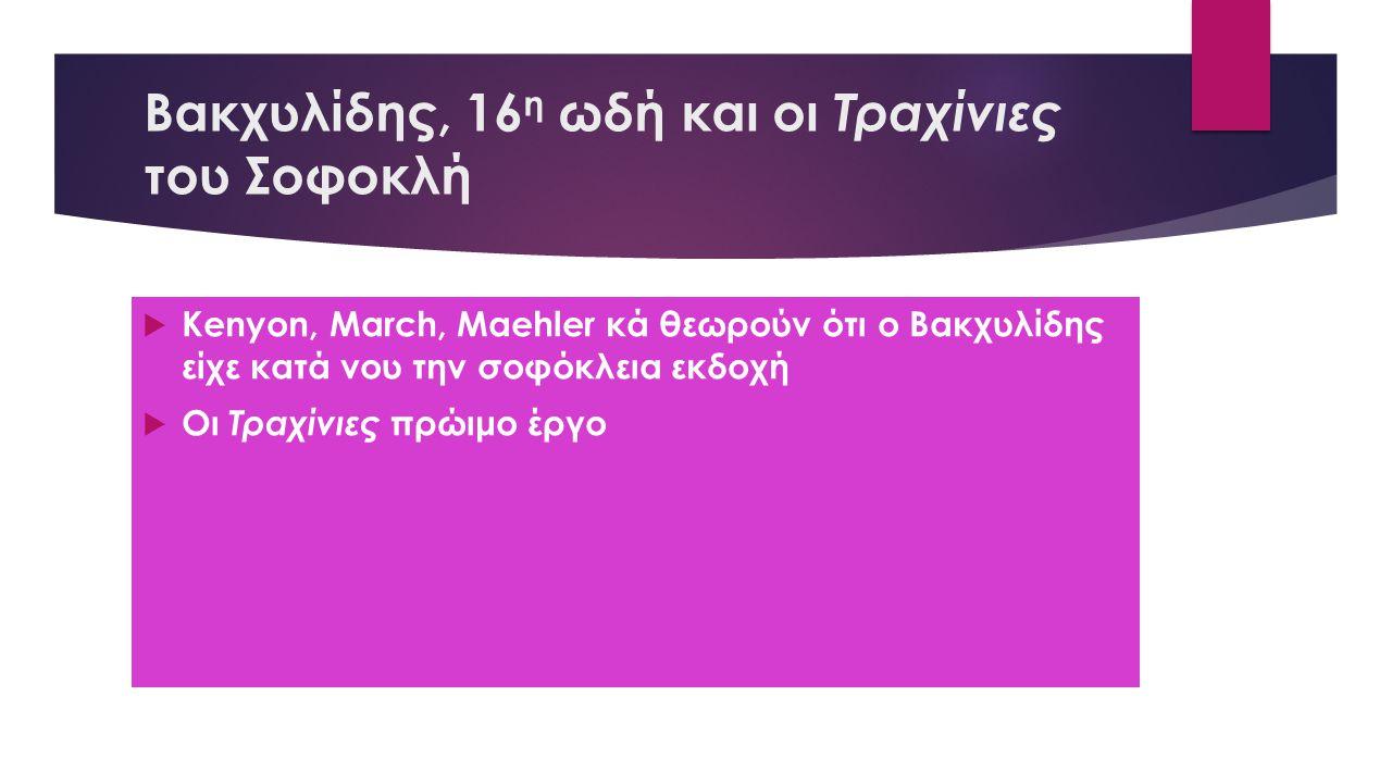 Βακχυλίδης, 16η ωδή και οι Τραχίνιες του Σοφοκλή