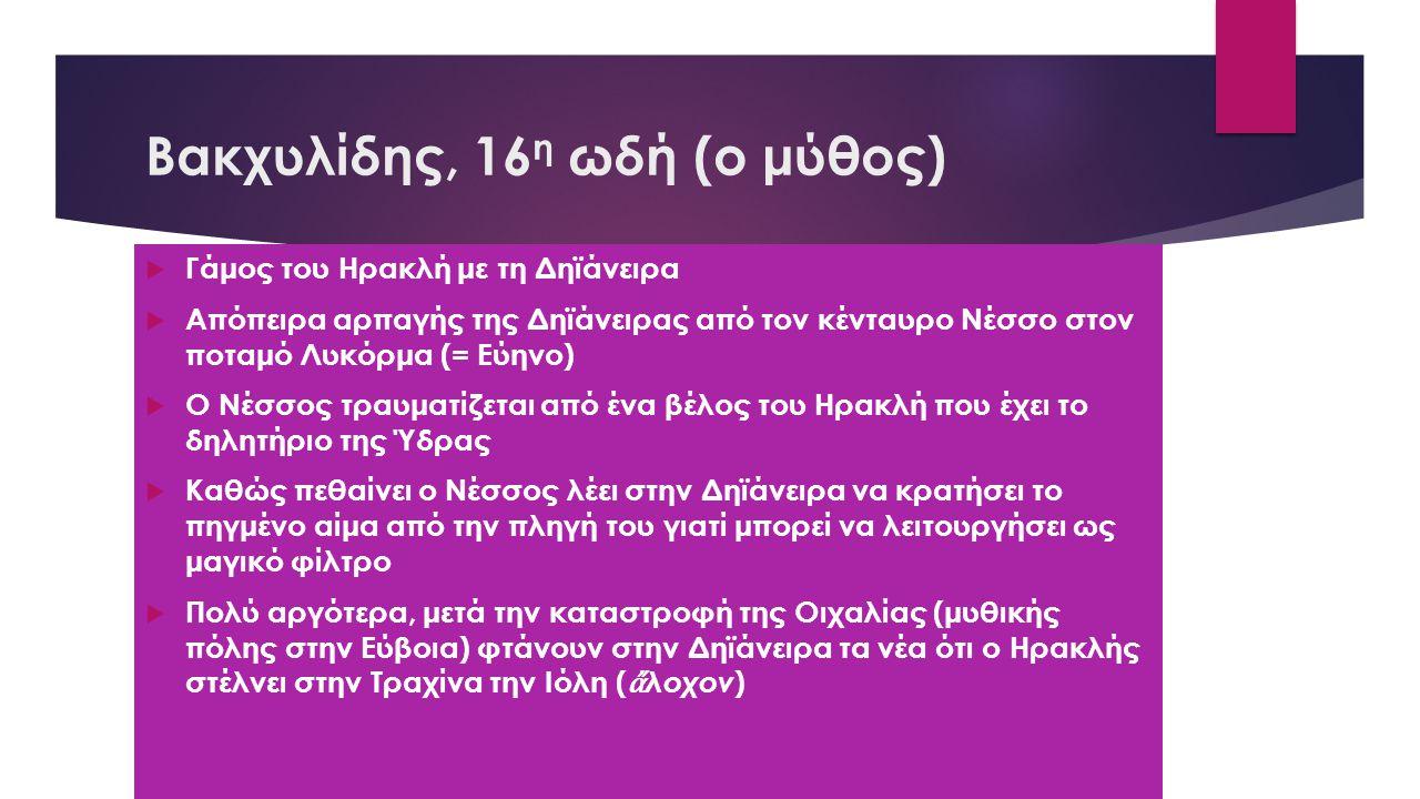Βακχυλίδης, 16η ωδή (ο μύθος)