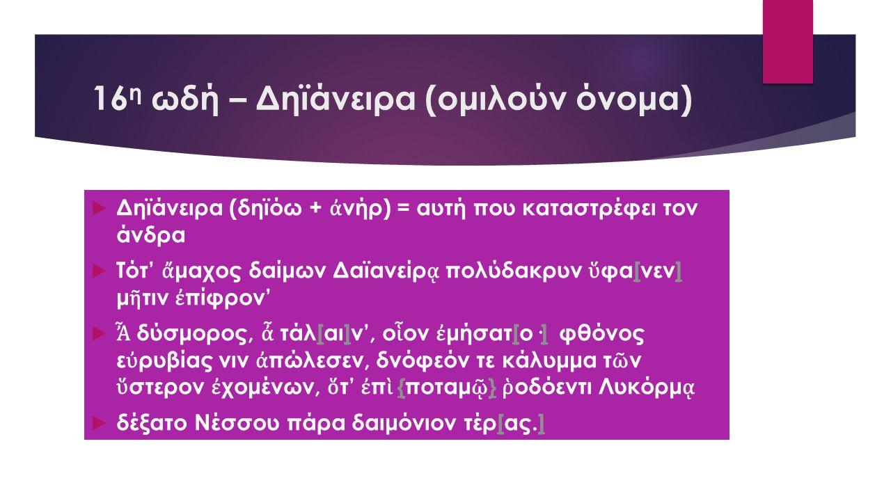 16η ωδή – Δηϊάνειρα (ομιλούν όνομα)