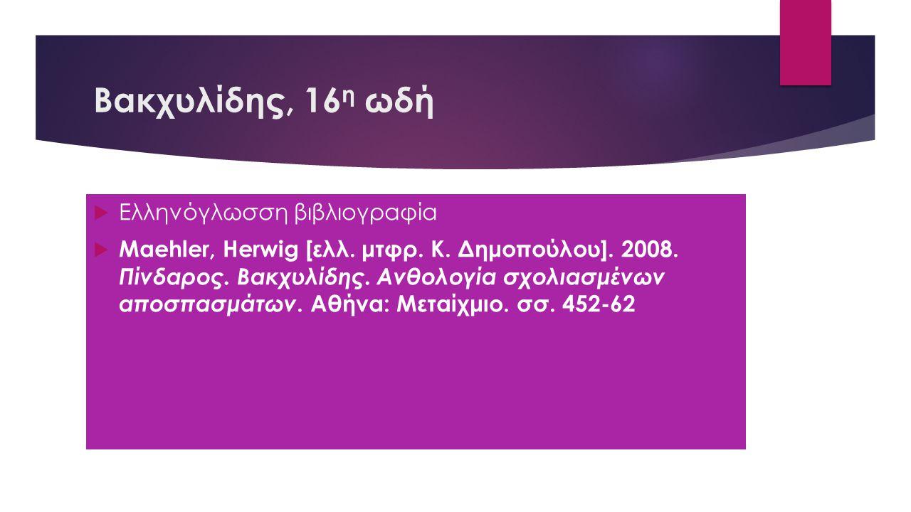 Βακχυλίδης, 16η ωδή Ελληνόγλωσση βιβλιογραφία
