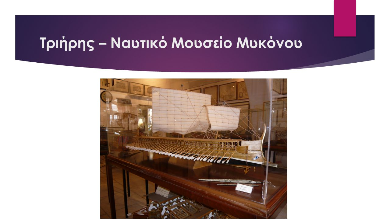Τριήρης – Ναυτικό Μουσείο Μυκόνου