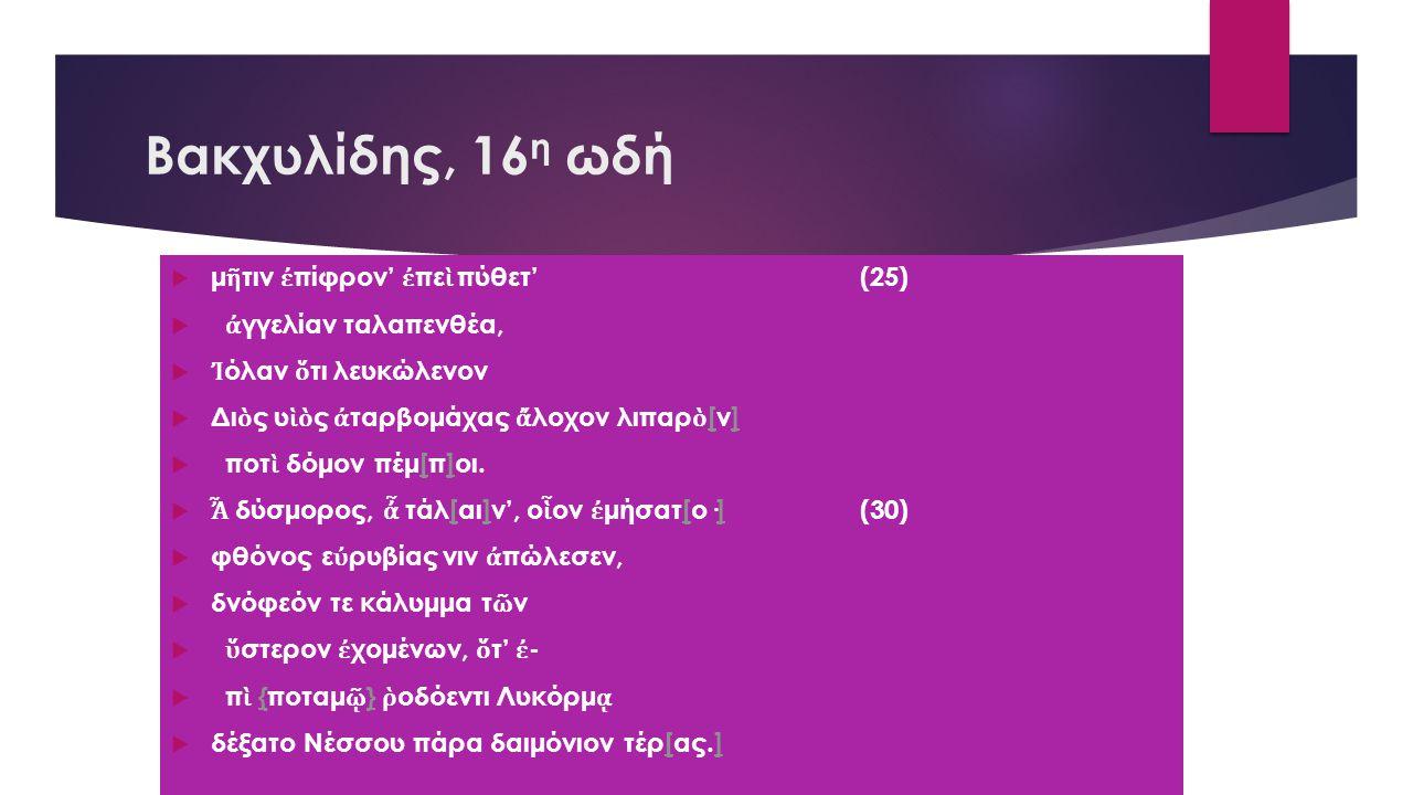 Βακχυλίδης, 16η ωδή μῆτιν ἐπίφρον' ἐπεὶ πύθετ' (25)