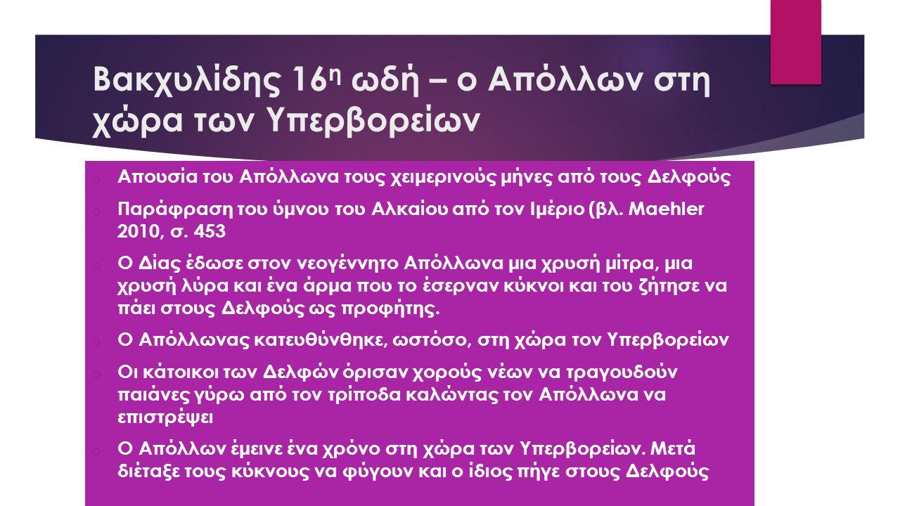Βακχυλίδης 16η ωδή – ο Απόλλων στη χώρα των Υπερβορείων
