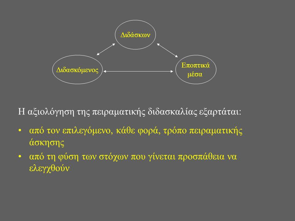 Η αξιολόγηση της πειραματικής διδασκαλίας εξαρτάται: