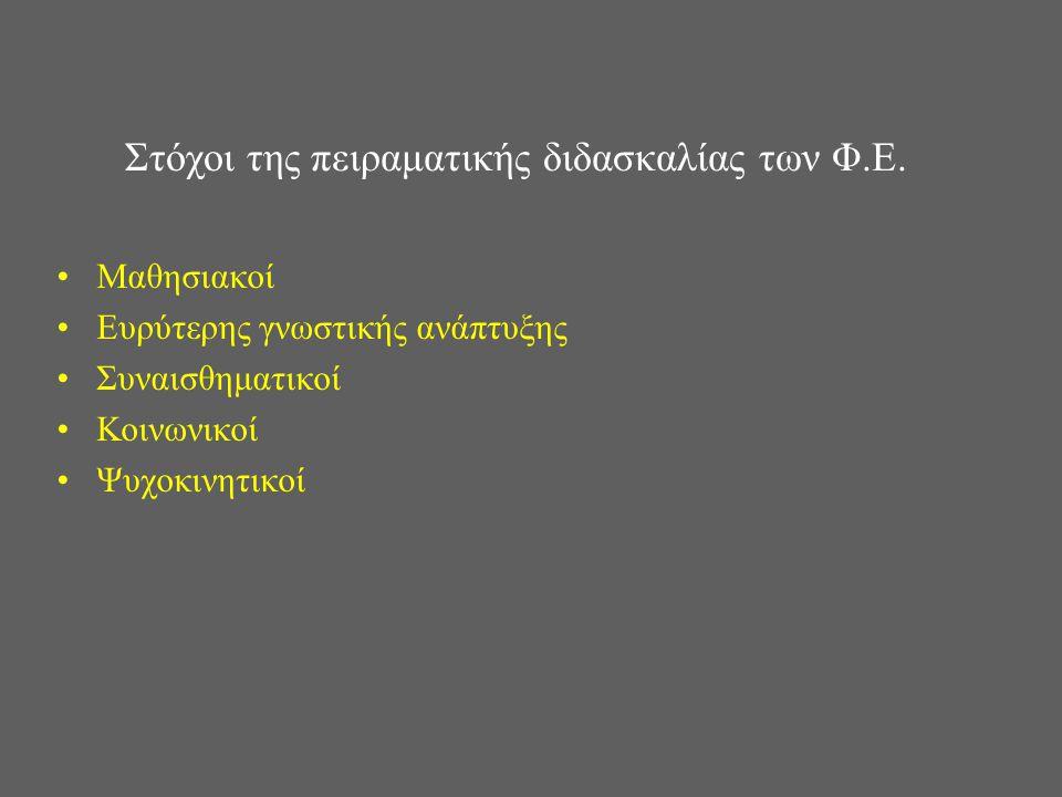Στόχοι της πειραματικής διδασκαλίας των Φ.Ε.