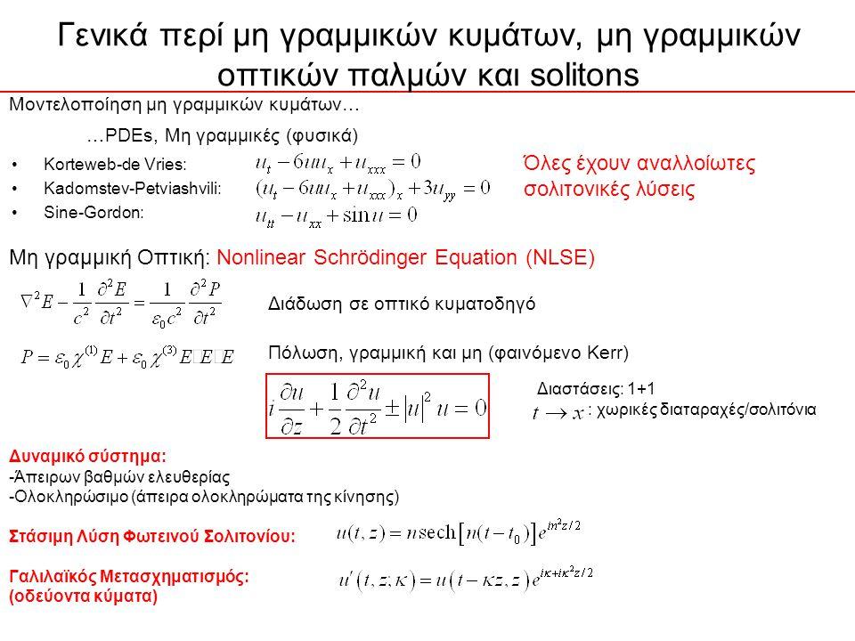 …PDEs, Μη γραμμικές (φυσικά)