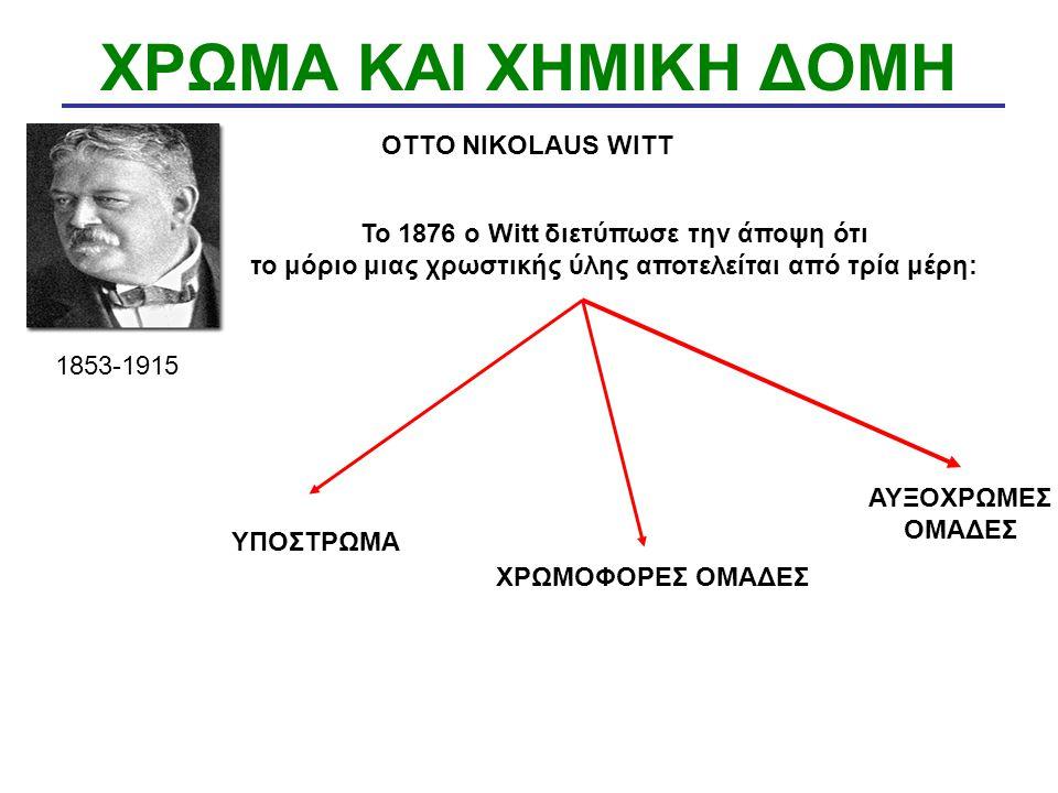 ΧΡΩΜΑ ΚΑΙ ΧΗΜΙΚΗ ΔΟΜΗ OTTO NIKOLAUS WITT
