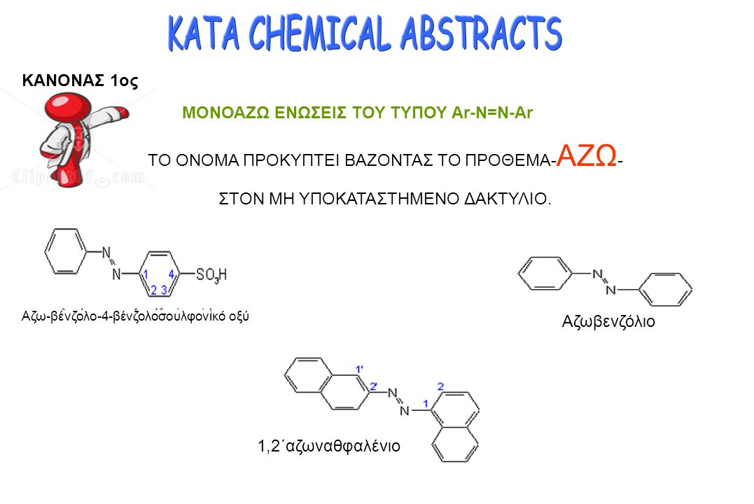 ΚΑΤΑ CHEMICAL ABSTRACTS