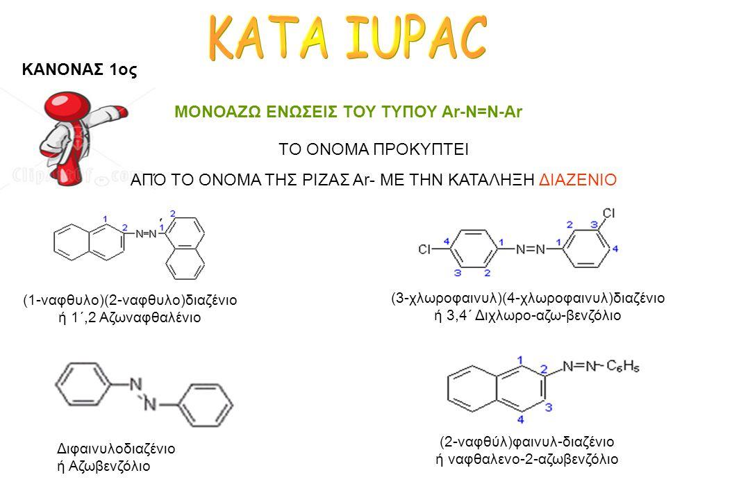 ΚΑΤΑ IUPAC ΚΑΝΟΝΑΣ 1ος ΜΟΝΟΑΖΩ ΕΝΩΣΕΙΣ ΤΟΥ ΤΥΠΟΥ Ar-N=N-Ar