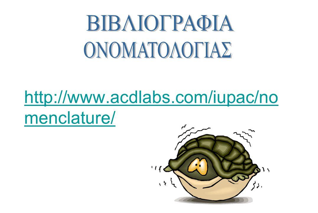 ΒΙΒΛΙΟΓΡΑΦΙΑ ΟΝΟΜΑΤΟΛΟΓΙΑΣ http://www.acdlabs.com/iupac/nomenclature/