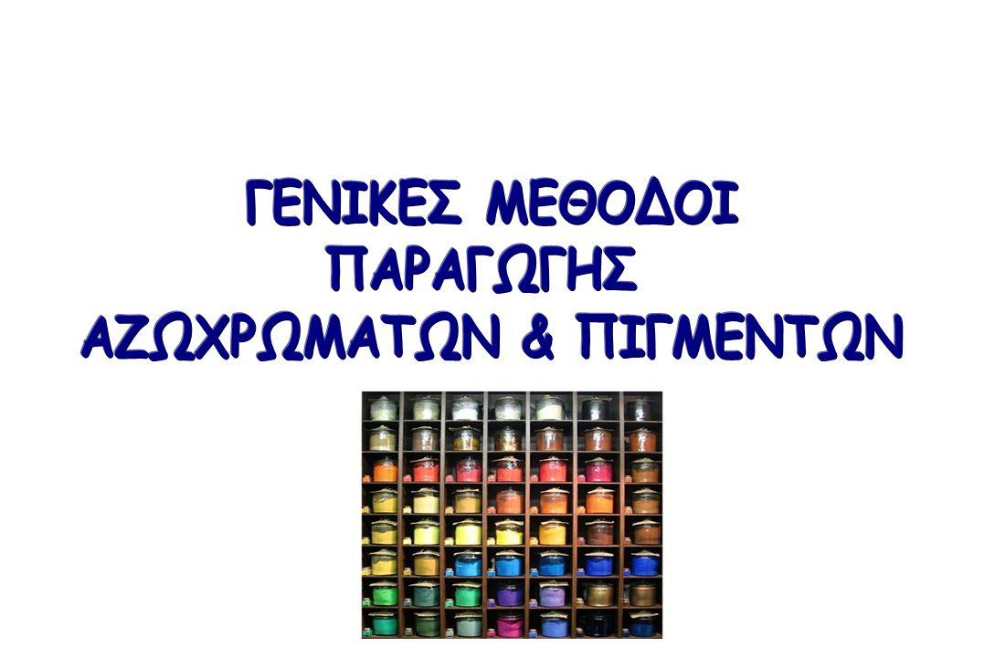 ΑΖΩΧΡΩΜΑΤΩΝ & ΠΙΓΜΕΝΤΩΝ