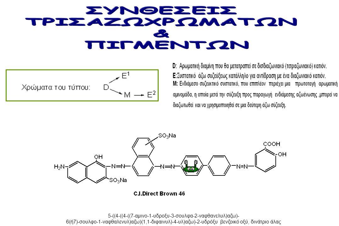 5-((4-((4-((7-αμινο-1-υδροξυ-3-σουλφα-2-ναφθανελυλ)αζω)-