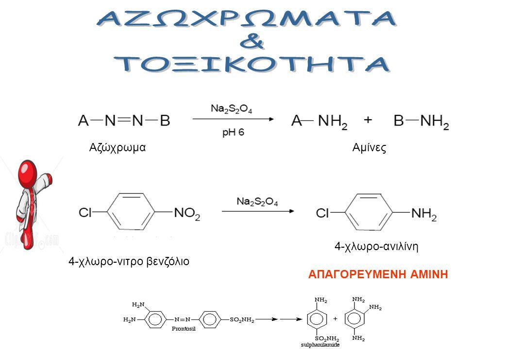 ΑΖΩΧΡΩΜΑΤΑ & ΤΟΞΙΚΟΤΗΤΑ Αζώχρωμα Αμίνες 4-χλωρο-ανιλίνη