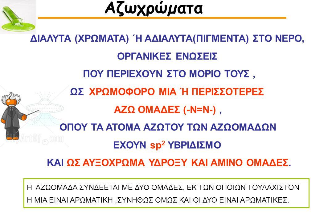 Αζωχρώµατα ΔΙΑΛΥΤΑ (ΧΡΩΜΑΤΑ) ΄Η ΑΔΙΑΛΥΤΑ(ΠΙΓΜΕΝΤΑ) ΣΤΟ ΝΕΡΟ,