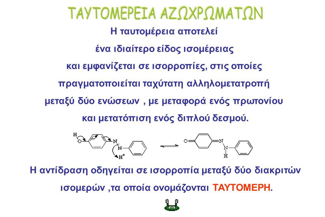 ΤΑΥΤΟΜΕΡΕΙΑ ΑΖΩΧΡΩΜΑΤΩΝ