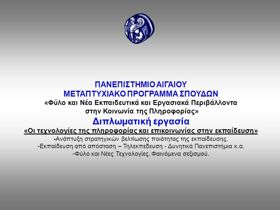 Διπλωματική εργασία ΠΑΝΕΠΙΣΤΗΜΙΟ ΑΙΓΑΙΟΥ