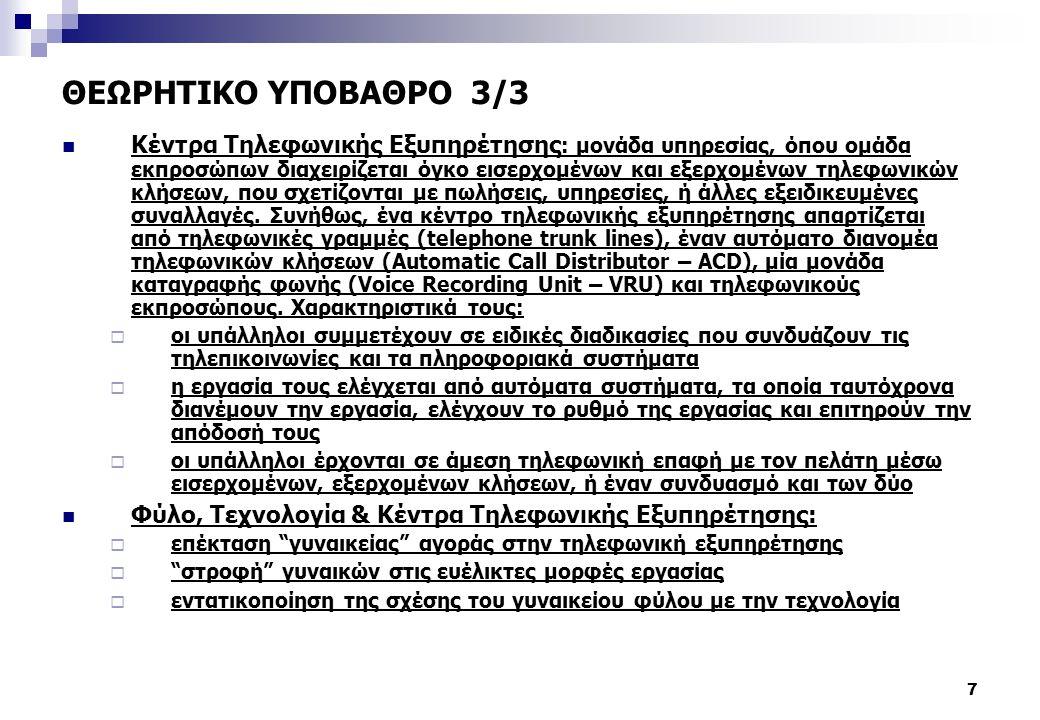 ΘΕΩΡΗΤΙΚΟ ΥΠΟΒΑΘΡΟ 3/3