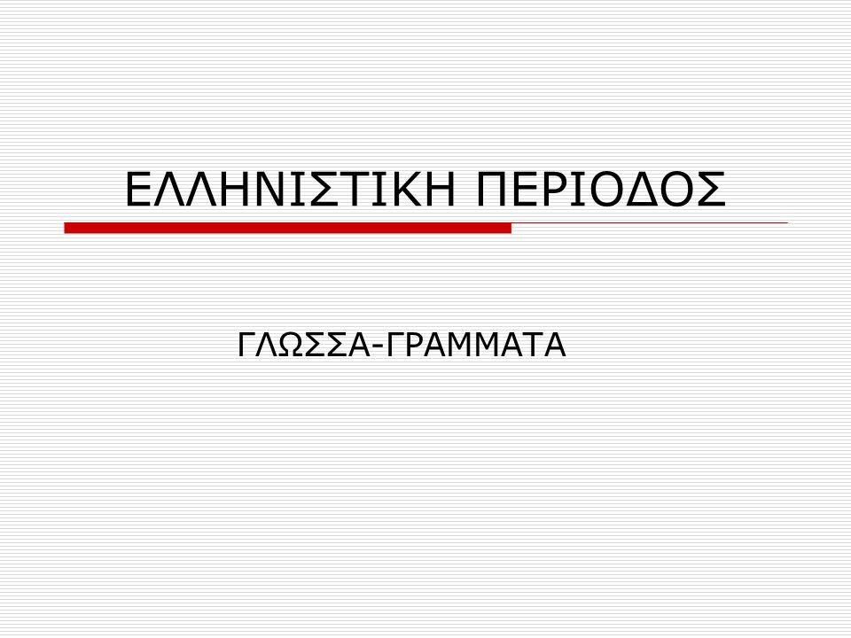 ΕΛΛΗΝΙΣΤΙΚΗ ΠΕΡΙΟΔΟΣ ΓΛΩΣΣΑ-ΓΡΑΜΜΑΤΑ