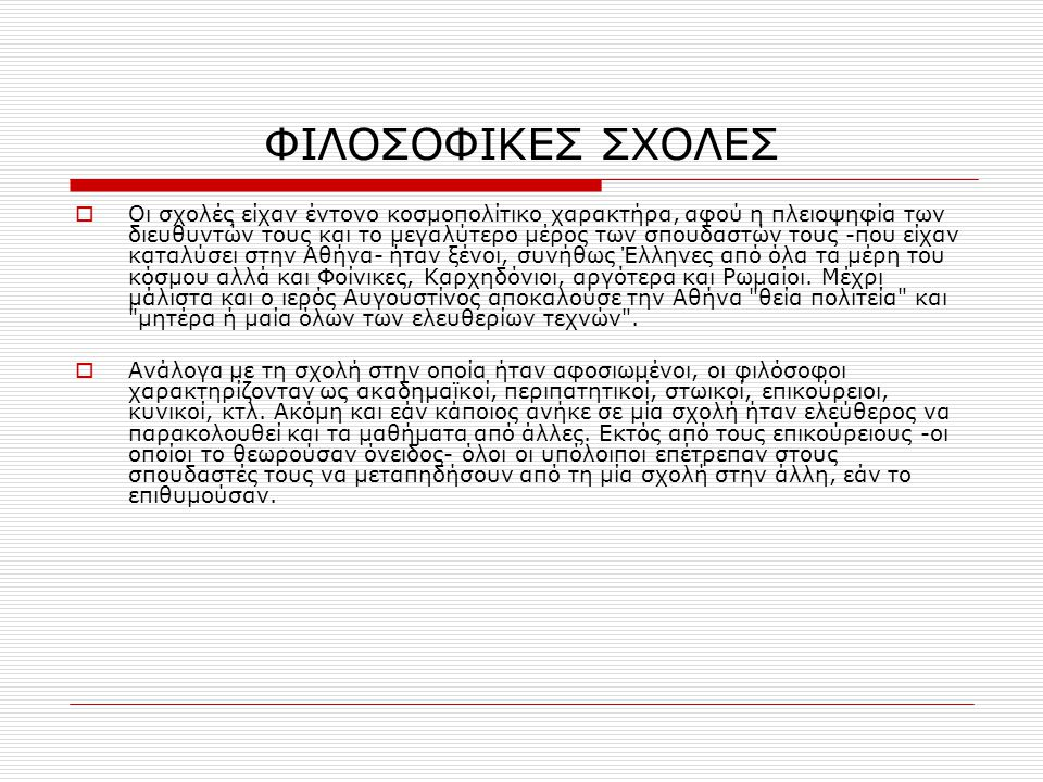 ΦΙΛΟΣΟΦΙΚΕΣ ΣΧΟΛΕΣ