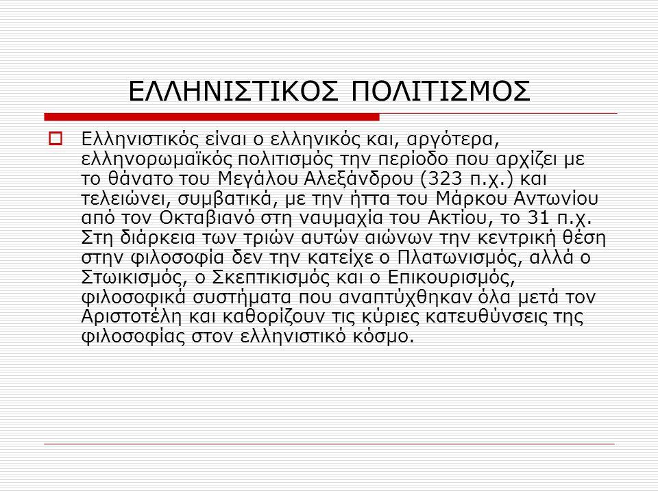 ΕΛΛΗΝΙΣΤΙΚΟΣ ΠΟΛΙΤΙΣΜΟΣ