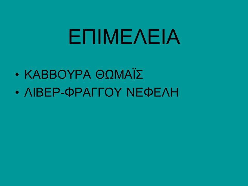 ΕΠΙΜΕΛΕΙΑ ΚΑΒΒΟΥΡΑ ΘΩΜΑΪΣ ΛΙΒΕΡ-ΦΡΑΓΓΟΥ ΝΕΦΕΛΗ
