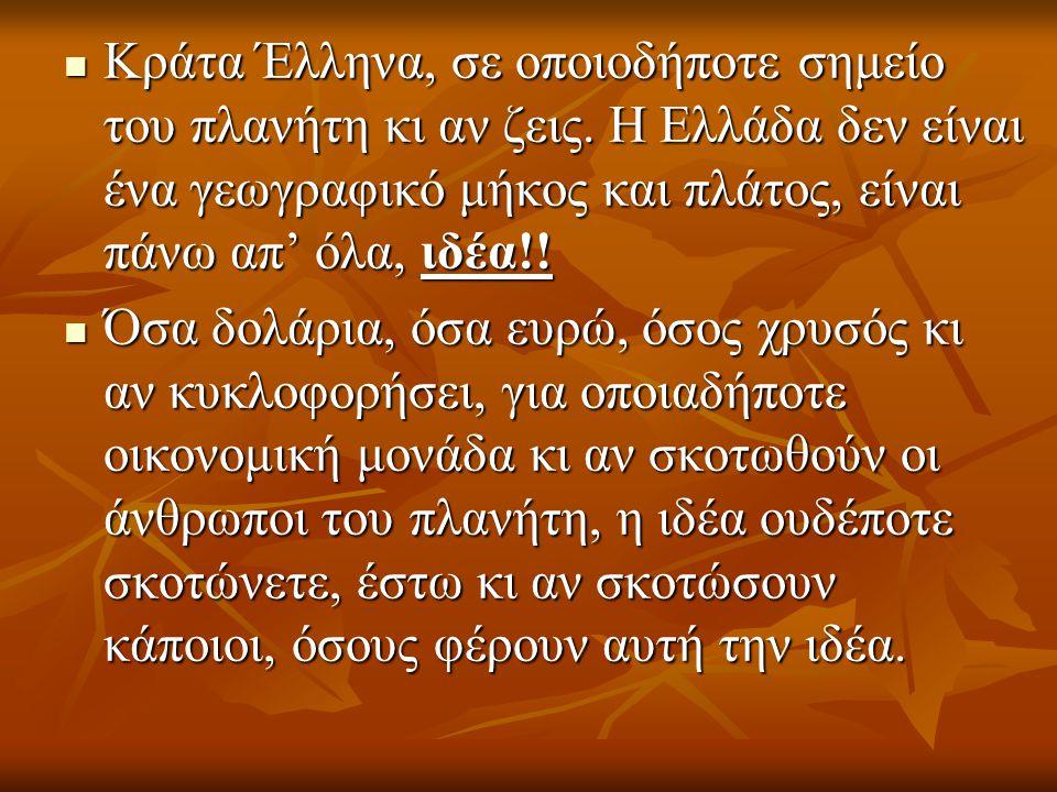 Κράτα Έλληνα, σε οποιοδήποτε σημείο του πλανήτη κι αν ζεις