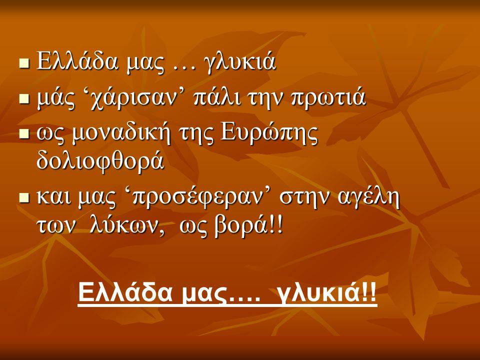Ελλάδα μας … γλυκιά μάς 'χάρισαν' πάλι την πρωτιά. ως μοναδική της Ευρώπης δολιοφθορά. και μας 'προσέφεραν' στην αγέλη των λύκων, ως βορά!!