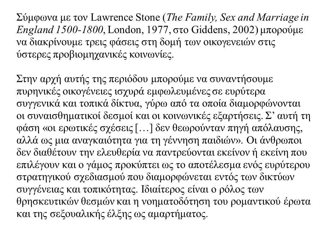 Σύμφωνα με τον Lawrence Stone (The Family, Sex and Marriage in England 1500-1800, London, 1977, στο Giddens, 2002) μπορούμε να διακρίνουμε τρεις φάσεις στη δομή των οικογενειών στις ύστερες προβιομηχανικές κοινωνίες.