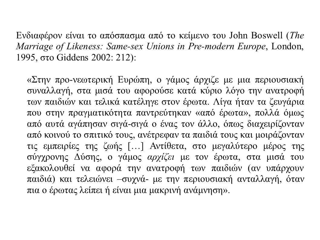 Ενδιαφέρον είναι το απόσπασμα από το κείμενο του John Boswell (The Marriage of Likeness: Same-sex Unions in Pre-modern Europe, London, 1995, στο Giddens 2002: 212):