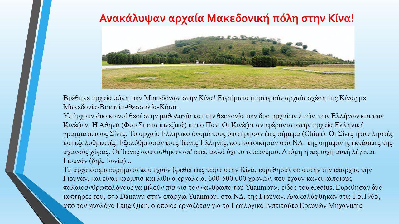 Ανακάλυψαν αρχαία Μακεδονική πόλη στην Κίνα!