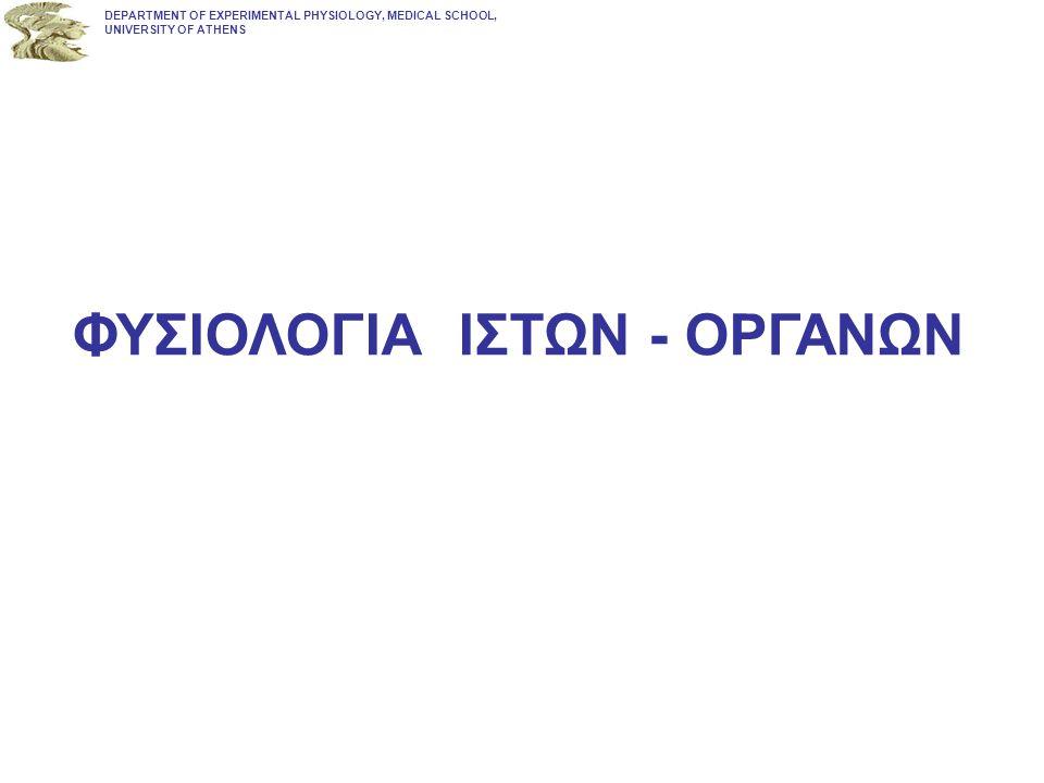 ΦΥΣΙΟΛΟΓΙΑ ΙΣΤΩΝ - ΟΡΓΑΝΩΝ