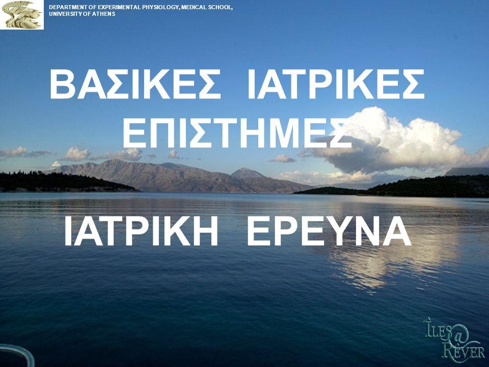 ΒΑΣΙΚΕΣ ΙΑΤΡΙΚΕΣ ΕΠΙΣΤΗΜΕΣ