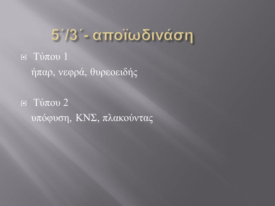 5΄/3΄- αποϊωδινάση Τύπου 1 ήπαρ, νεφρά, θυρεοειδής Τύπου 2