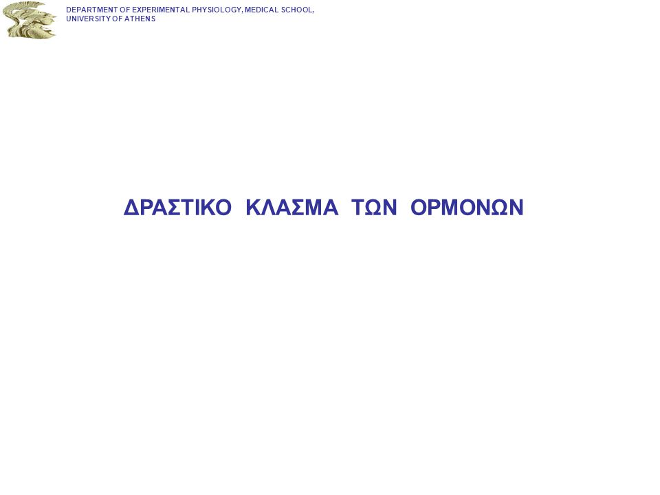 ΔΡΑΣΤΙΚΟ ΚΛΑΣΜΑ ΤΩΝ ΟΡΜΟΝΩΝ