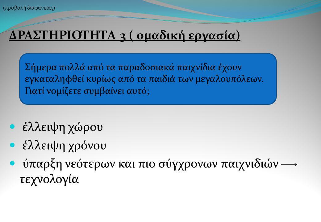 ΔΡΑΣΤΗΡΙΟΤΗΤΑ 3 ( ομαδική εργασία)