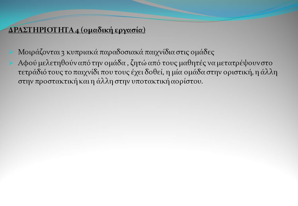 ΔΡΑΣΤΗΡΙΟΤΗΤΑ 4 (ομαδική εργασία)