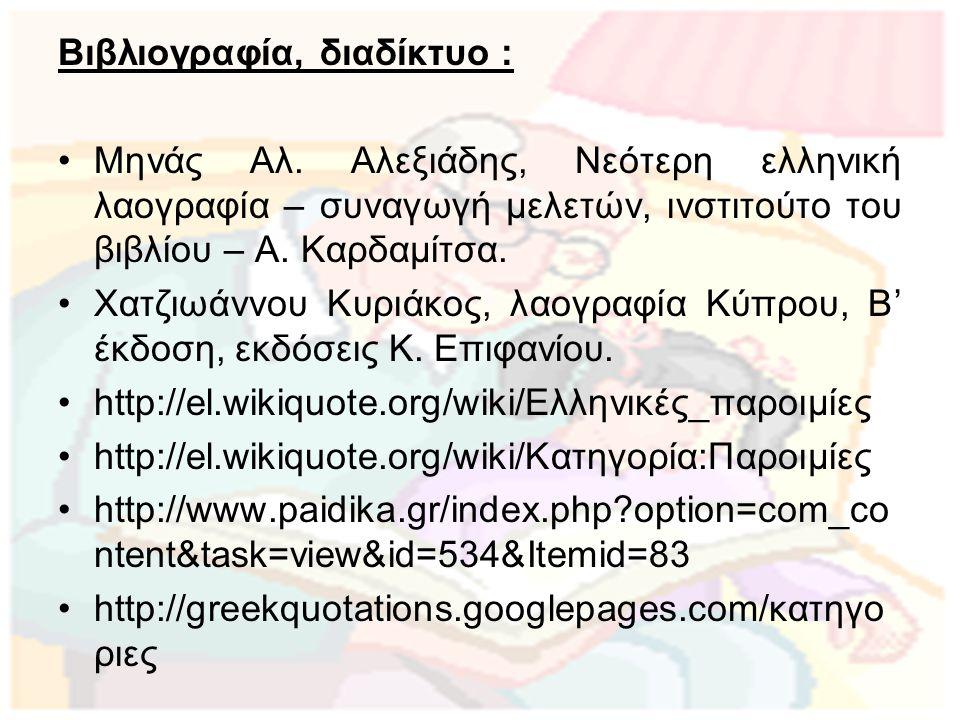 Βιβλιογραφία, διαδίκτυο :