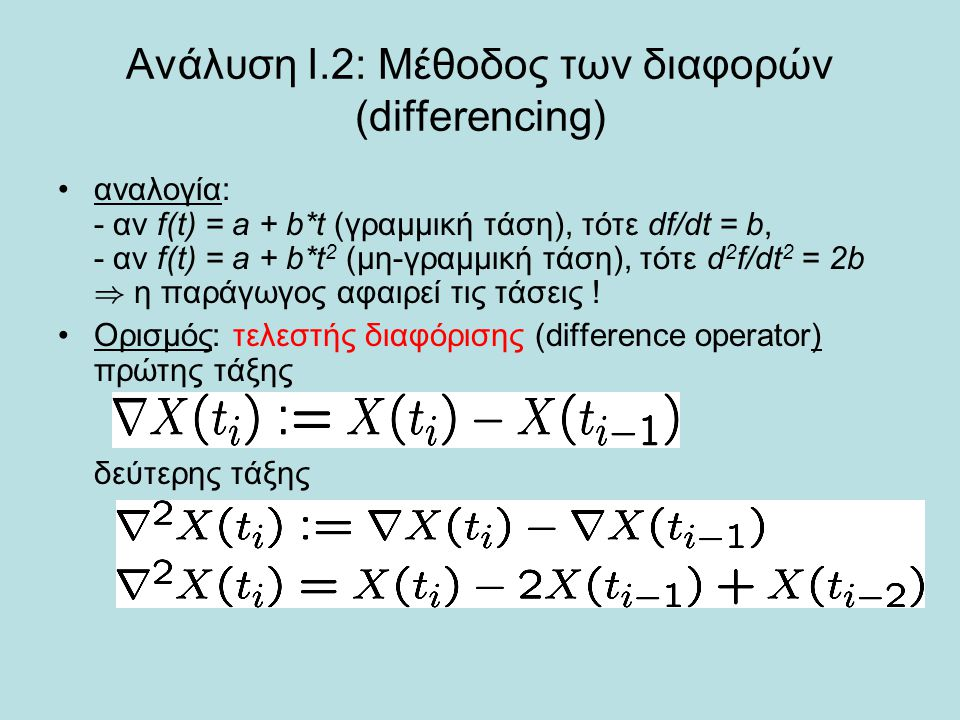 Ανάλυση Ι.2: Μέθοδος των διαφορών (differencing)
