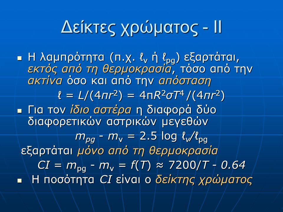 Δείκτες χρώματος - ΙΙ Η λαμπρότητα (π.χ. ℓv ή ℓpg) εξαρτάται, εκτός από τη θερμοκρασία, τόσο από την ακτίνα όσο και από την απόσταση.