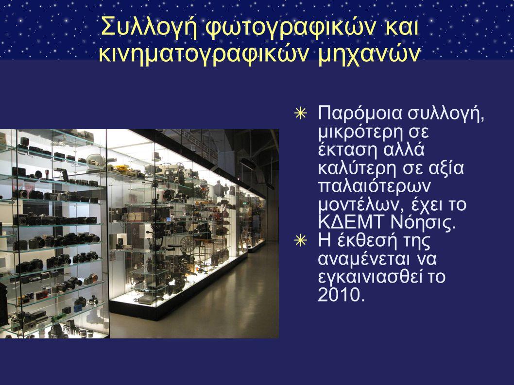 Συλλογή φωτογραφικών και κινηματογραφικών μηχανών