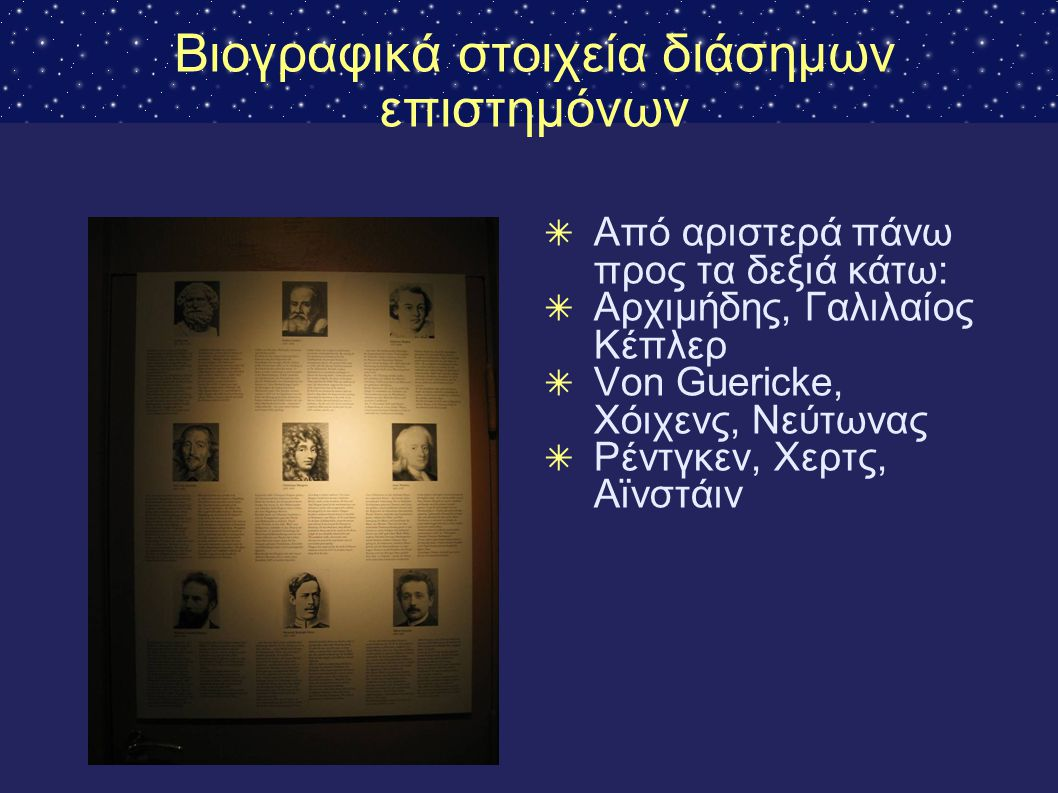 Βιογραφικά στοιχεία διάσημων επιστημόνων