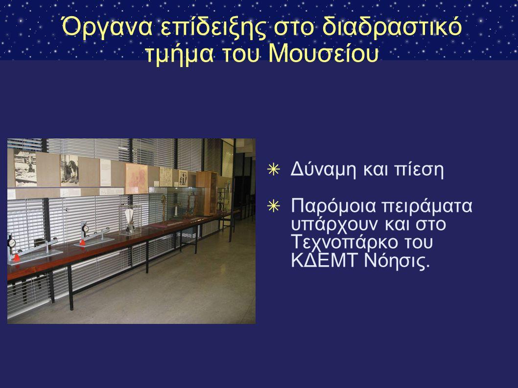 Όργανα επίδειξης στο διαδραστικό τμήμα του Μουσείου