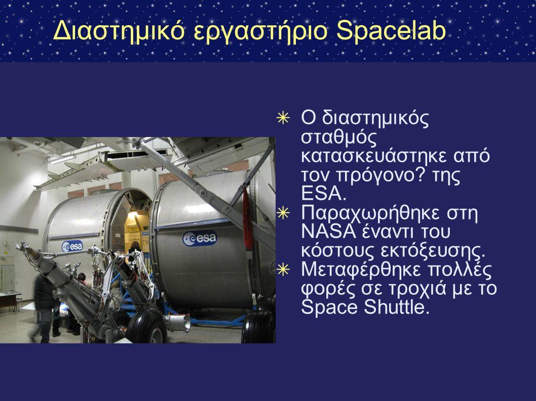 Διαστημικό εργαστήριο Spacelab
