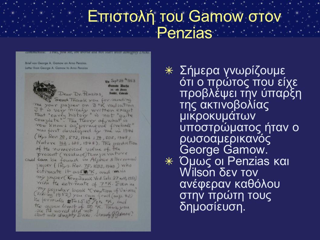 Επιστολή του Gamow στον Penzias